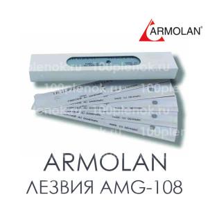 Лезвия Triumph AMG-108