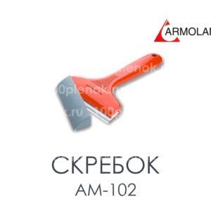 Скребок пластиковый AM-102
