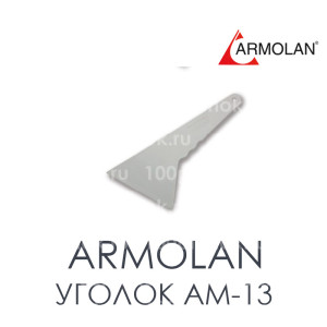 Уголок термостойкий AM-13