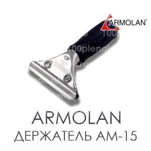 Ручка-держатель AM-15