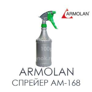 Спрейер АМ-168