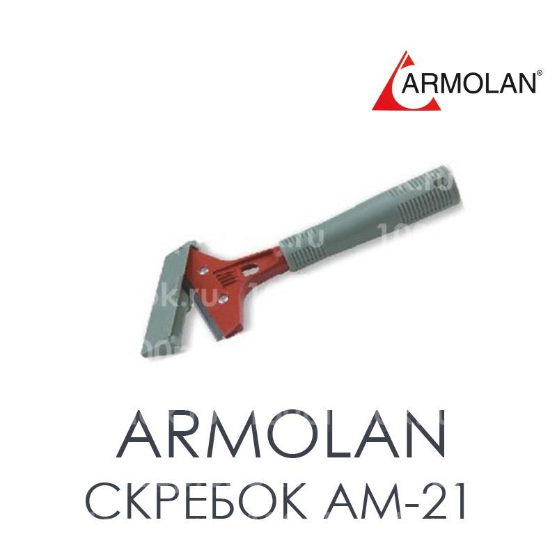 Скребок металлический AM-21