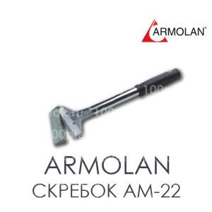 Скребок металлический AM-22