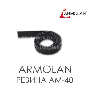Резина в рулоне AM-40