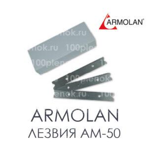 Лезвия AM-50