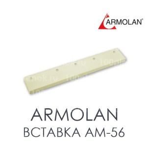 Вставка AM-56