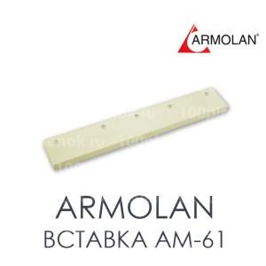 Вставка AM-61