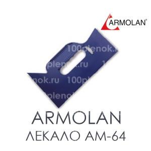 Лекало АМ-64