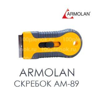 Скребок АМ-89