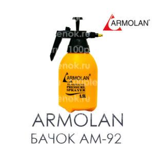 Бачок с накачкой AM-92