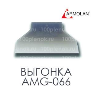 Выгонка AMG-066