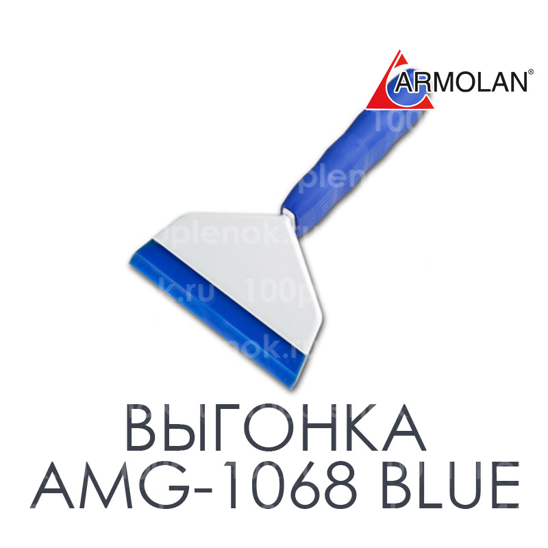 Выгонка AMG-1068