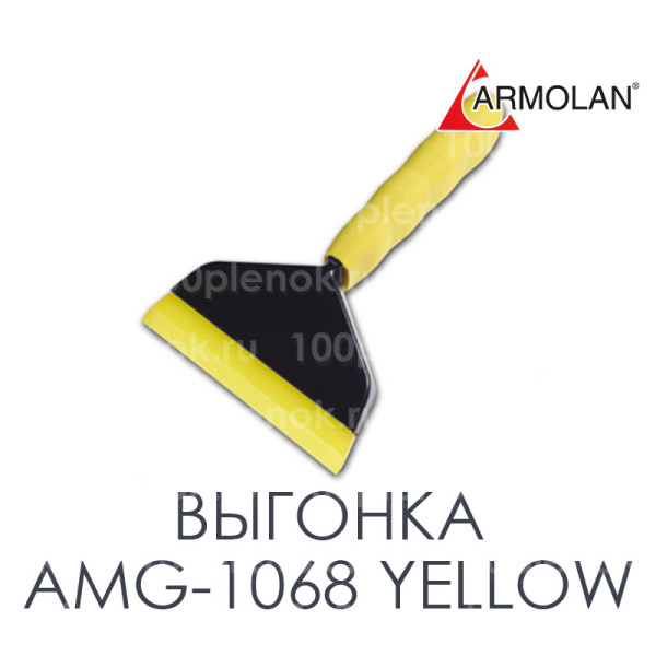 Выгонка AMG-1068 Yellow