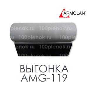Выгонка AMG-119