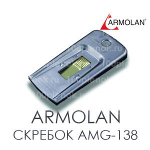 Скребок AMG-138