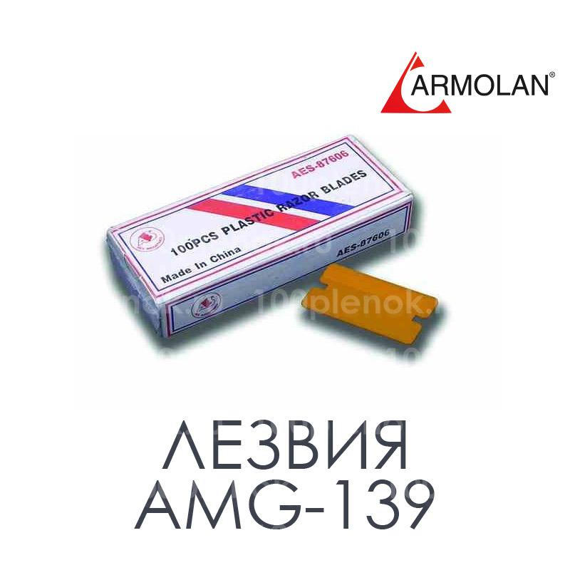 Лезвия AMG-139
