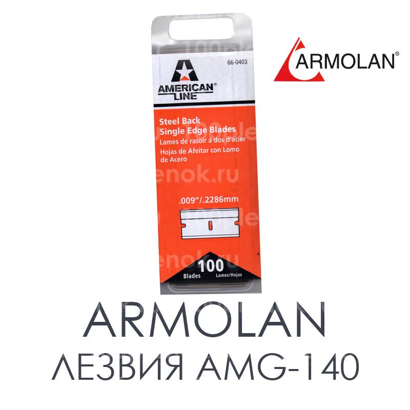 Лезвия AMG-140