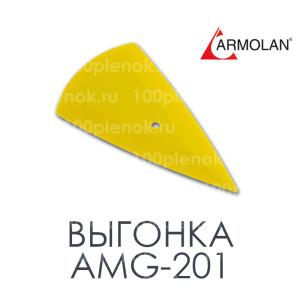 Выгонка AMG-201