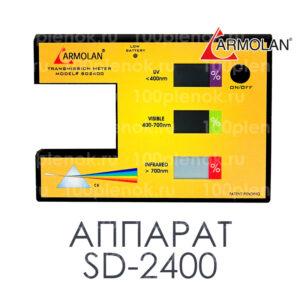 Аппарат SD-2400