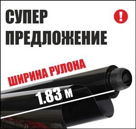 Тонировочная пленка шириной 1,83 метра