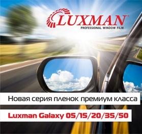 Люксман Галакси новая пленка