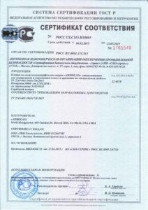 Сертификат на тонировочную пленку