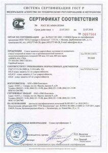 Сертификация тонировочной пленки