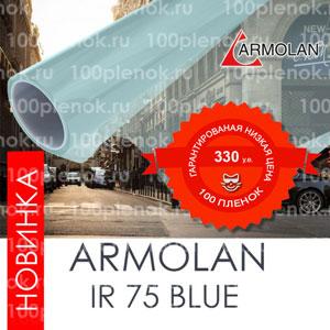 Armolan IR75 Blue