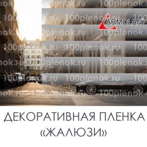 """Декоративная пленка """"Жалюзи"""" с ррсунком полосы с перфорацией глянцевая"""