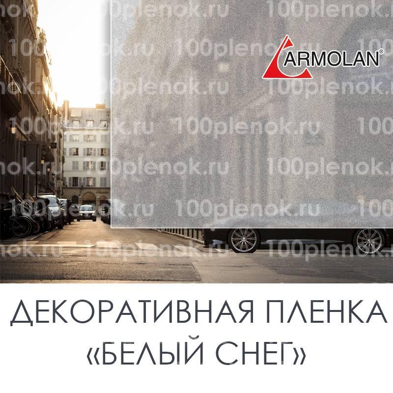 "Декоративная пленка ""Белый Снег"""