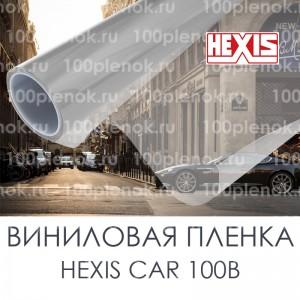 Виниловая плёнка HEXIS-CAR-100B
