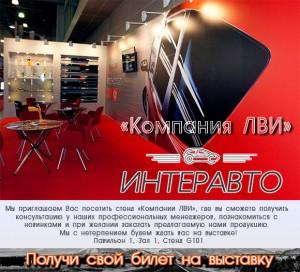 11 Международная выставка автомобильной индустрии «ИНТЕРАВТО»
