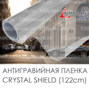 Armolan CRYSTAL SHIELD 122