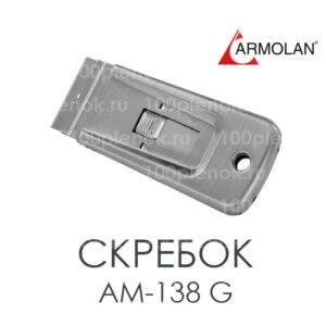 Скребок AM-138G