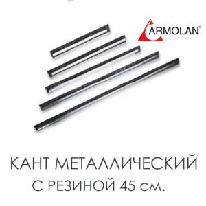 Кант металлический с резиной 45 см.