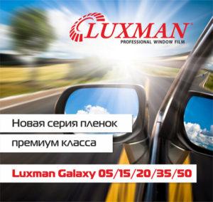 Тонировочная пленка Luxman Galaxy