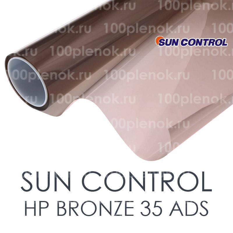 Тонировочная пленка Sun Control HP Bronze 35 ADS