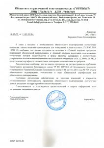 Отказное письмо по сертификации