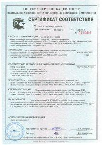 сертификат по классам защиты