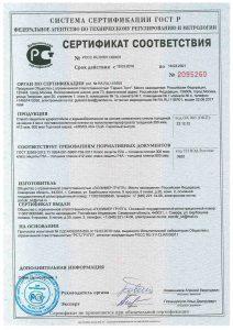 Сертификат по классам защиты стекол