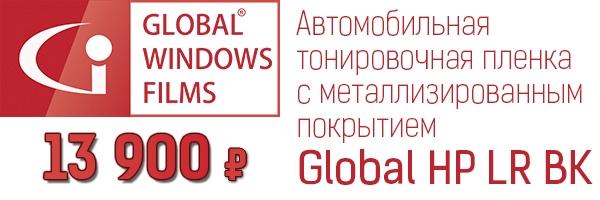 Тонировочная пленка Глобал