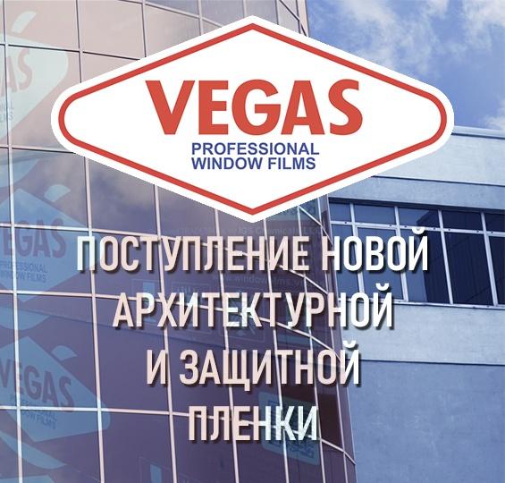 Тонировочная пленка Вегас