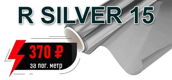 Зеркальная тонировочная пленка R Silver 15