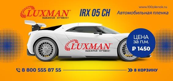 Тонировочная пленка Luxman IRX 05 CH SR PS