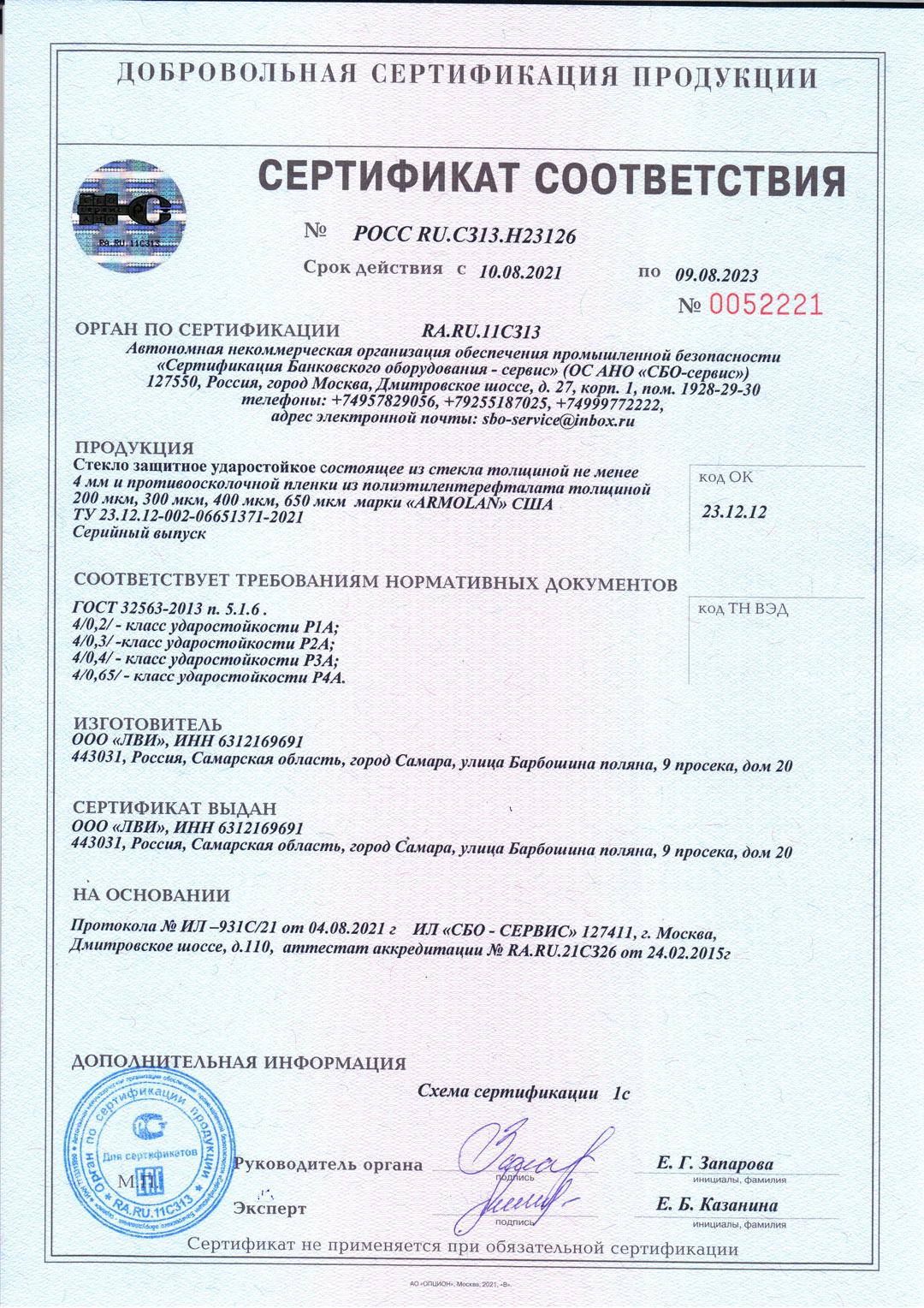 Сертификат соответствия Армолан защитная пленка