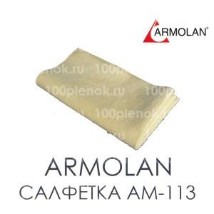 Салфетка АМ-113