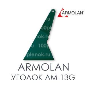 Уголок термостойкий AM-13G
