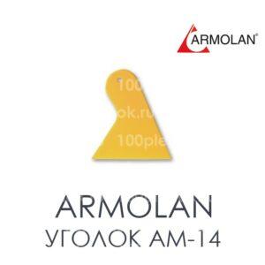 Уголок пластиковый AM-14