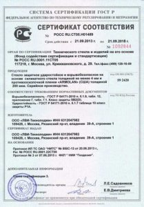 Сертификат соответсвия по классу взрывобезопасному остекленению К-4