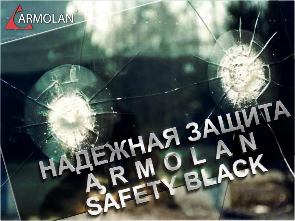Защитная пленка Armolan Safety Black